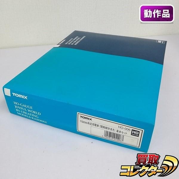 TOMIX HO-006 113-2000系 近郊電車 関西線快速色 基本セット_1