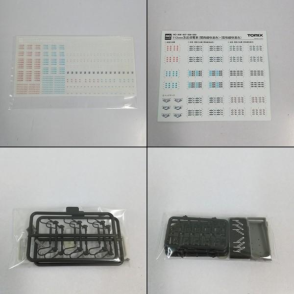 TOMIX HO-006 113-2000系 近郊電車 関西線快速色 基本セット_3