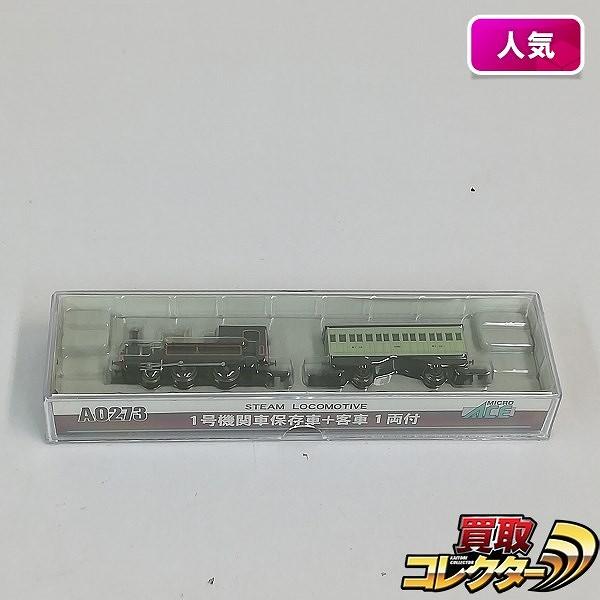 マイクロエース A0273 1号機関車保存車+客車1両付_1