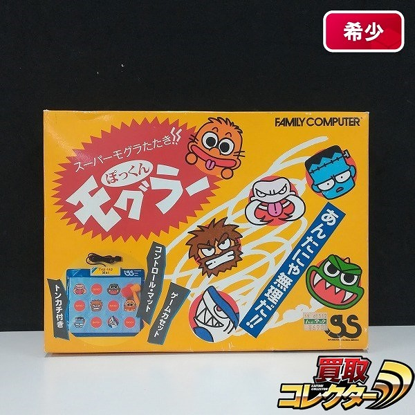 ファミコン ソフト スーパーモグラたたき ぽっくんモグラー_1