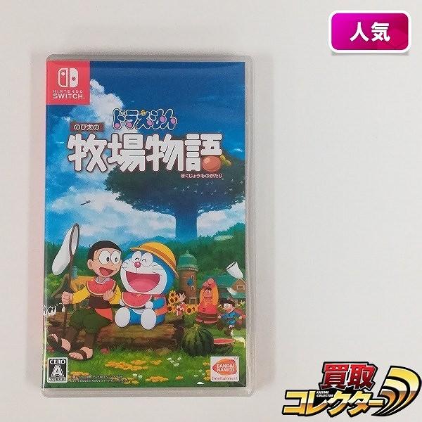 Nintendo Switch ソフト ドラえもん のび太の牧場物語_1