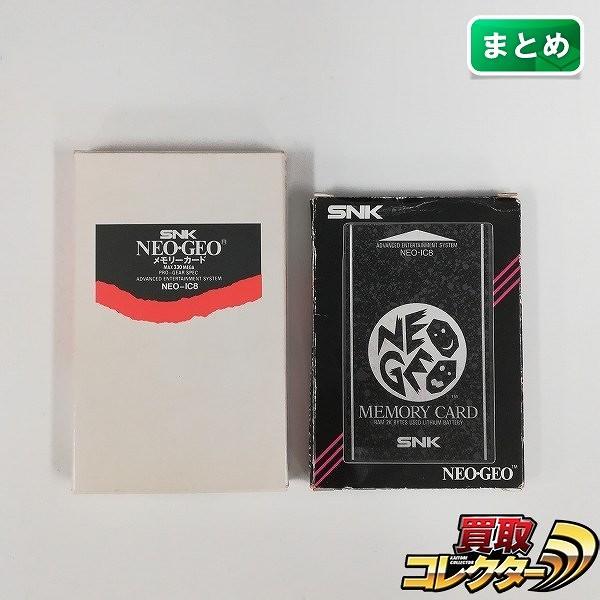 NEOGEO メモリーカード NEO-IC8 ×2_1