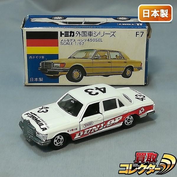 トミカ 青箱 外国車シリーズ F7-1-16 メルセデスベンツ 450SEL グループAフェア_1
