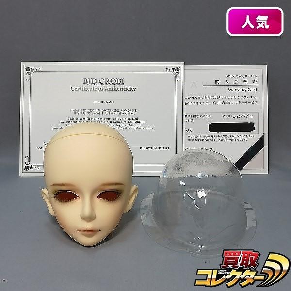 BJD CROBI Nia ヘッド 男の子 60cm級 ニア_1