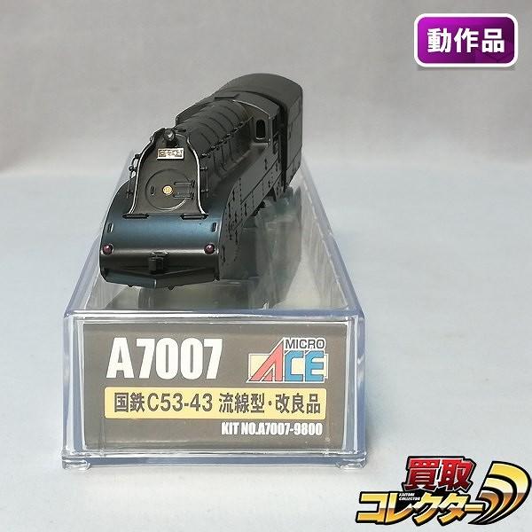 マイクロエース A7007 国鉄 C53-43 流線型・改良品_1