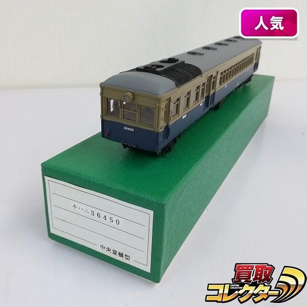 ペーパー製 HO 国鉄 キハニ36450_1