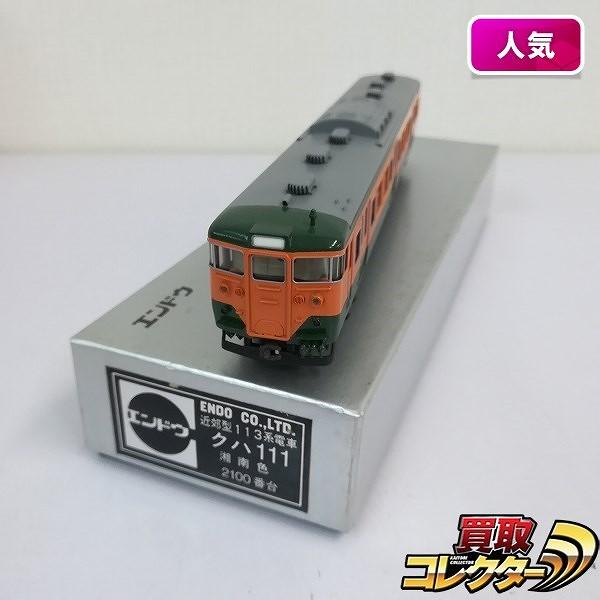 エンドウ HO 近郊型113系電車 クハ111 湘南色 2100番台