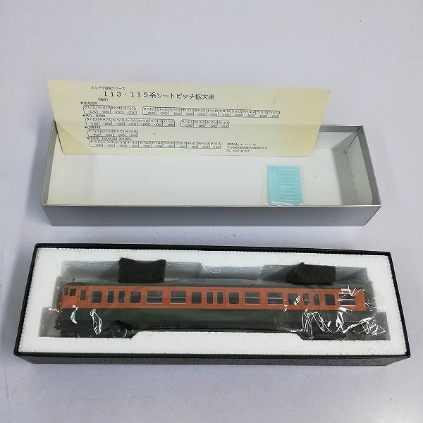 エンドウ HO 近郊型113系電車 クハ111 湘南色 2100番台_3
