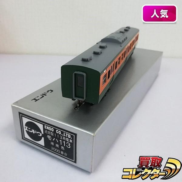 エンドウ HO 近郊型113系電車 モハ113 湘南色 2000番台_1