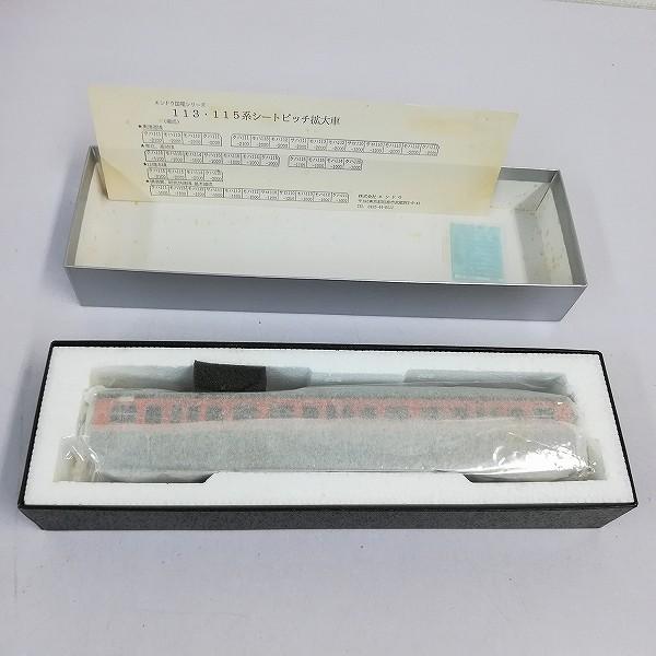 エンドウ HO 近郊型113系電車 モハ113 湘南色 2000番台_3