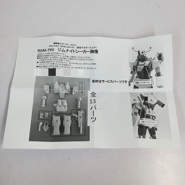 G作戦 1/144 機動戦士ガンダム MSV-R ジムナイトシーカー胸像 レジンキャストキット キャラホビ2015_3