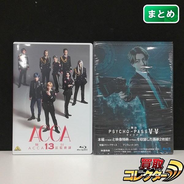 Blu-ray 舞台 ACCA13 区監察課 + PSYCHO-PASS Virtue and Vice_1