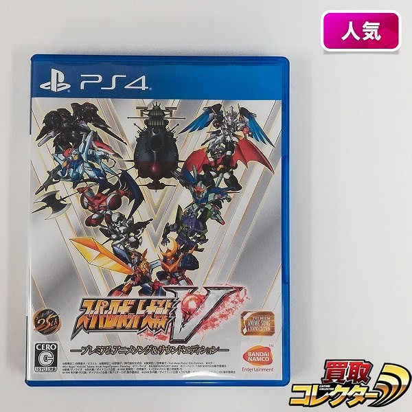 PlayStation 4 スーパーロボット大戦V プレミアムアニメソング&サウンドエディション_1