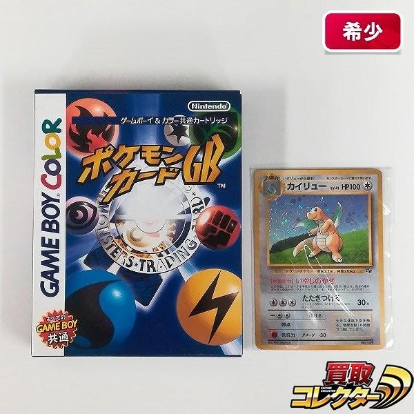 ゲームボーイカラー GBC ソフト ポケモンカードGB プロモカード カイリュー 付_1
