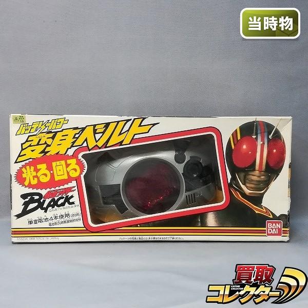 仮面ライダーBLACK バッテリーパワー 変身ベルト_1