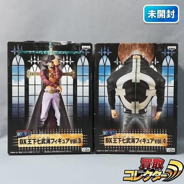 ワンピース DX王下七武海フィギュア vol.3 ジュラキュール・ミホーク vol.4 バーソロミュー・くま_1