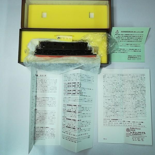 ムサシノモデル HO 省型電気機関車 国鉄 ED16 晩年 1号機_2