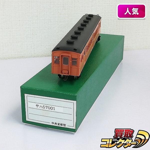 ペーパー製 HO サハ 57001 片町線 旧国電_1