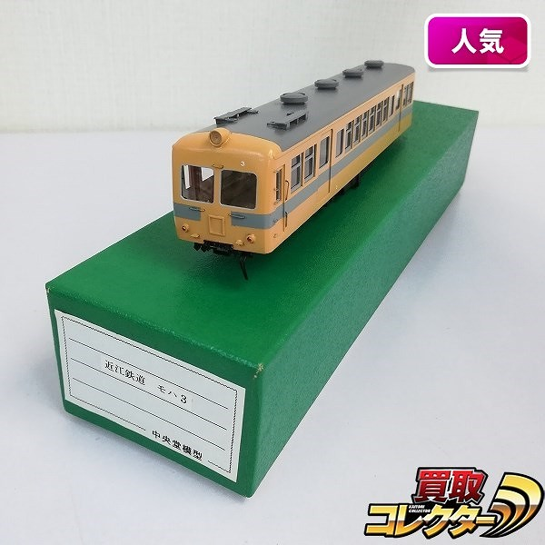 ペーパー製 HO 床板付 ボディ 近江鉄道 モハ3_1