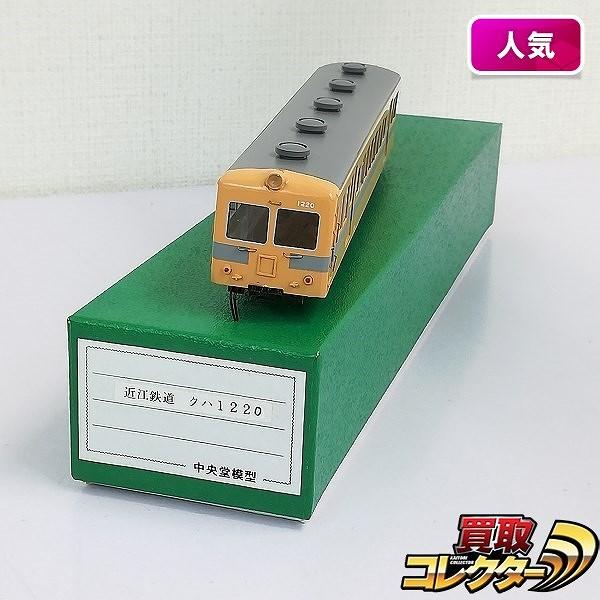 ペーパー製 HO 床板付 ボディ 近江鉄道 クハ 1220_1