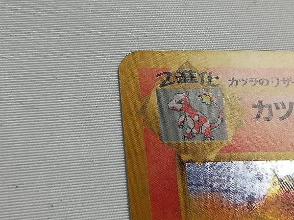 旧裏面 ポケモンカード カツラの リザードン LV.50 キラ_3