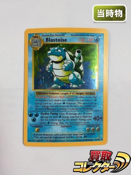 ポケモンカード 英語版 カメックス Blastoise 2/102 キラ シャドーレス版_1