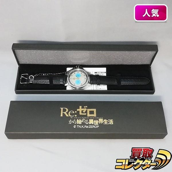 Super Groupies Re:ゼロから始める異世界生活 腕時計 レム モデル_1