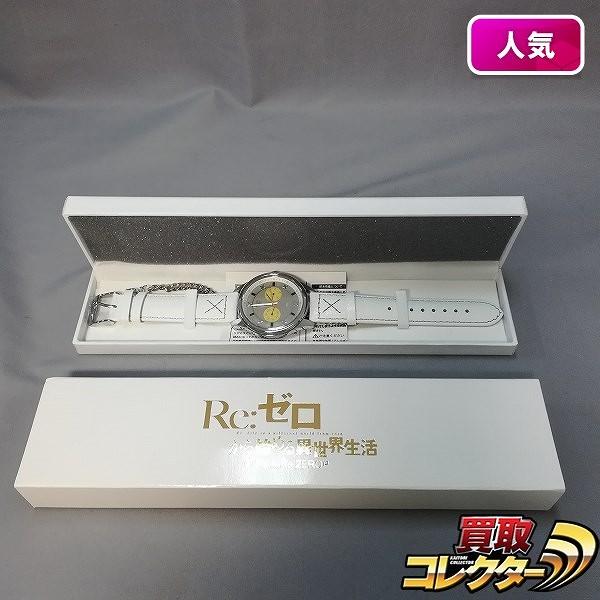 Super Groupies Re:ゼロから始める異世界生活 腕時計 エミリア モデル_1