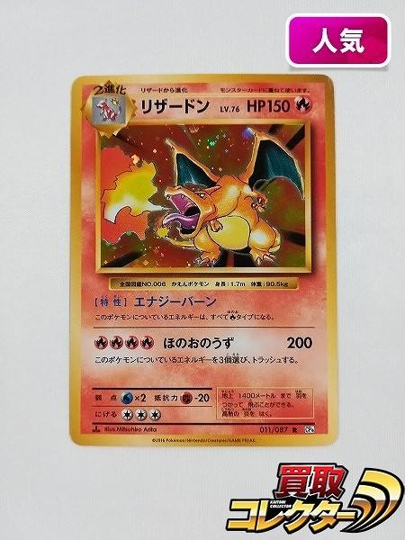 ポケモンカード リザードン LV.76 011/087 キラ 1ED CP6 20th Anniversary_1