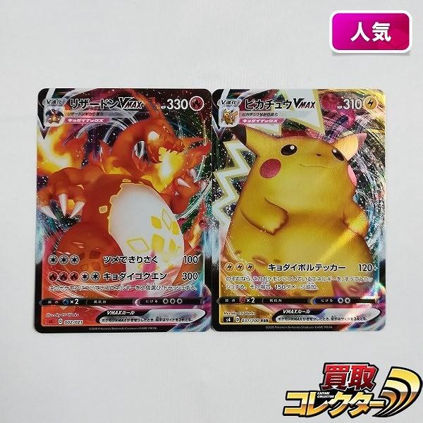 ポケモンカード リザードンVMAX 002/021 ピカチュウVMAX 031/100_1