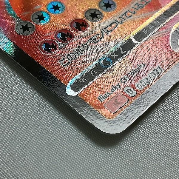 ポケモンカード リザードンVMAX 002/021 ピカチュウVMAX 031/100_3