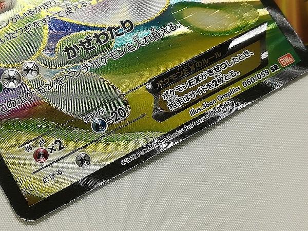 ポケモンカード ミュウEX 051/050 セレビィEX 060/059 ジラーチEX 079/076 SR_3