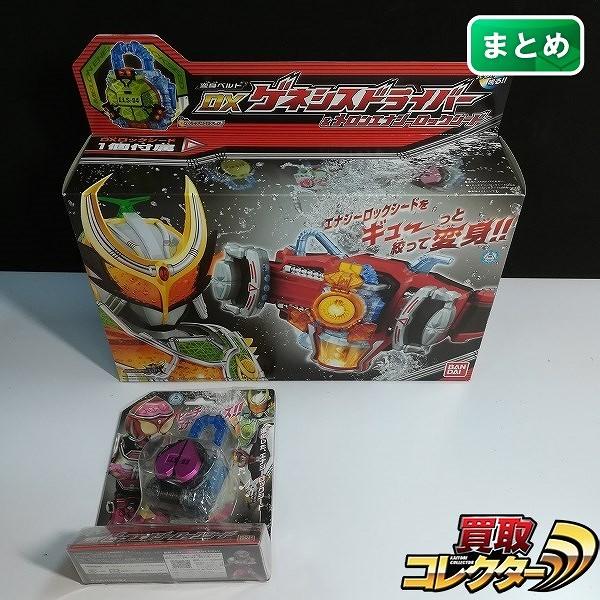 仮面ライダー鎧武 DXゲネシスドライバー DXピーチエナジーロックシード_1