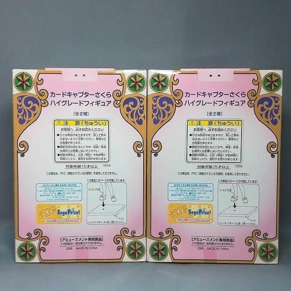 セガ カードキャプターさくら ハイグレードフィギュア 全2種_2