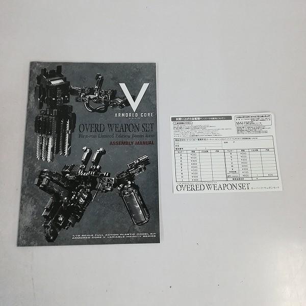 コトブキヤ アーマード・コアV VI 1/72 オーバード・ウェポンセット 初回限定版_3