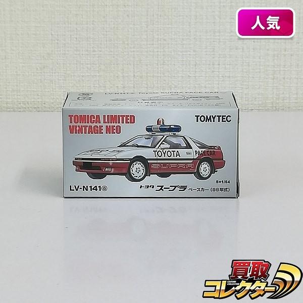 トミカリミテッドヴィンテージNEO LV-N141a トヨタ スープラ ペースカー86年式_1