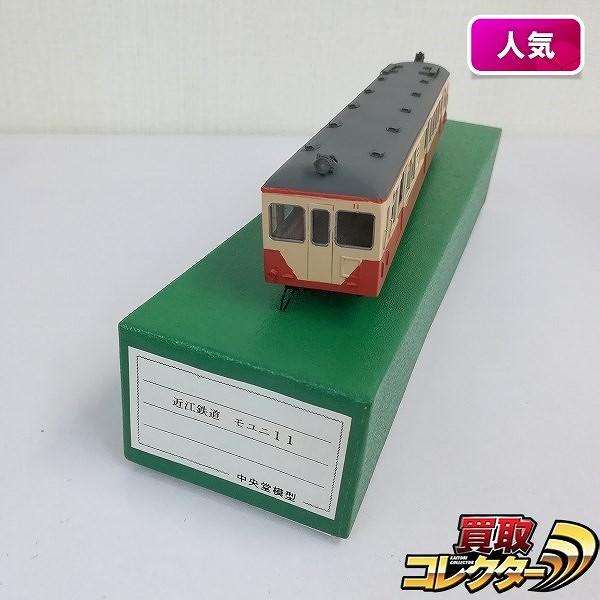 ペーパー製 HO 床板付 ボディ 近江鉄道 モユニ11_1