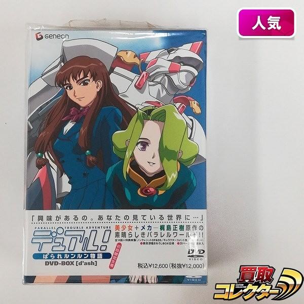 デュアル! ぱられルンルン物語 DVD-BOX [d'ash] 初回限定生産_1