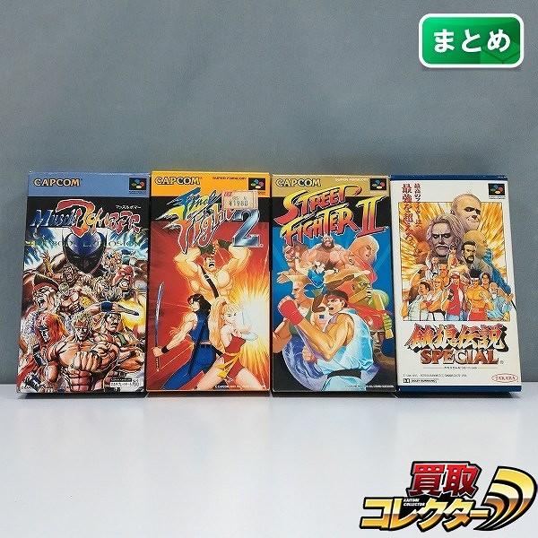 スーパーファミコン SFC ソフト ストリートファイターII ファイナルファイト2 マッスルボマー 餓狼伝説スペシャル_1