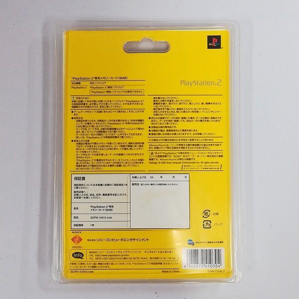 PlayStation 2 デュアルショック2(輸入版) + メモリーカード 白 黒_3