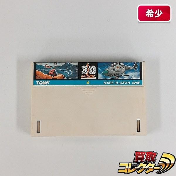 ぴゅう太 ソフト レスキューコプター_1