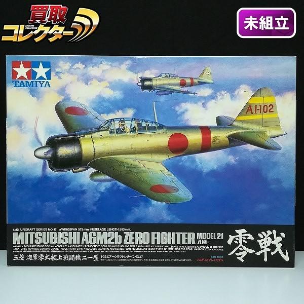 タミヤ 1/32 エアークラフトシリーズ 三菱 海軍 零式艦上戦闘機 二一型_1
