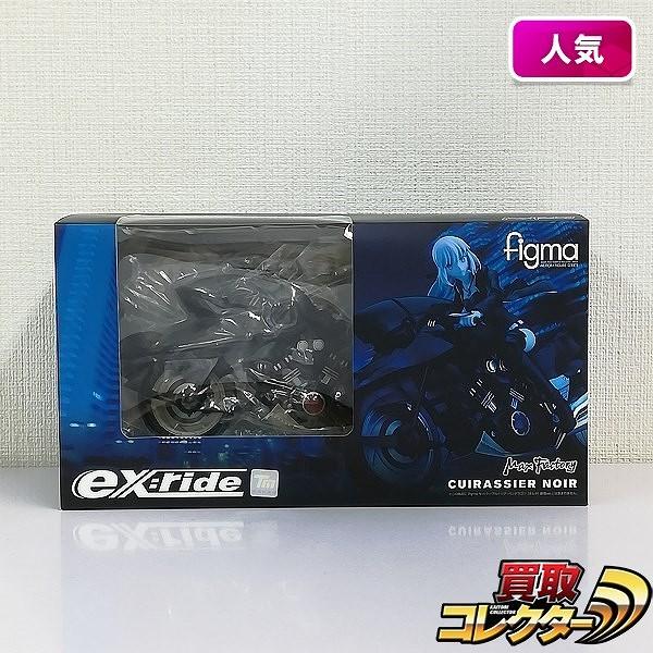 マックスファクトリー ex:ride SPride.08 Fate/Grand Order キュイラッシェ・ノワール_1