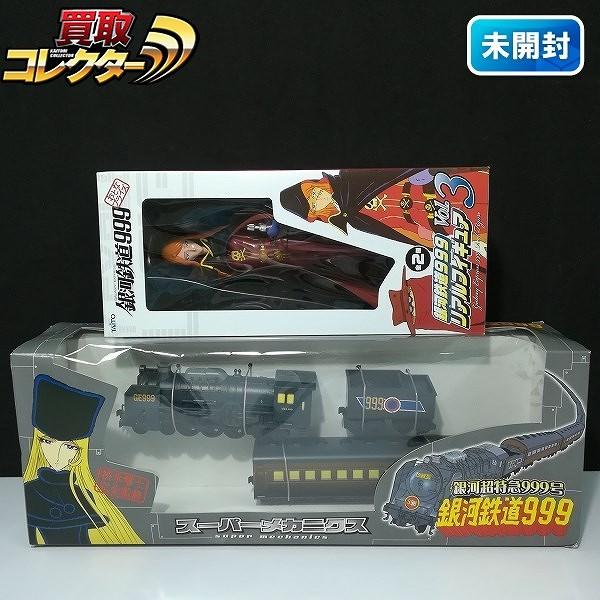 銀河鉄道999 リアルフィギュア エメラルダス + スーパーメカニクス 銀河超特急999号_1