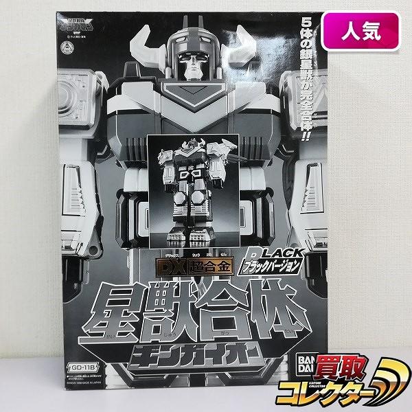 星獣戦隊ギンガマン DX超合金 ギンガイオー ブラックバージョン_1