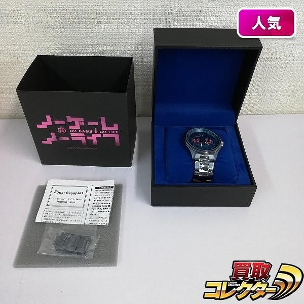 Super Groupies ノーゲーム・ノーライフ  『  』(くうはく)モデル 腕時計_1