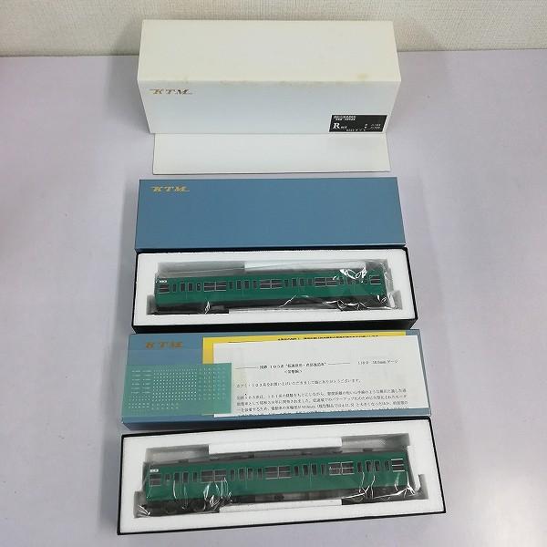KTM HO 国鉄 103系 低運原形 冷房改造車 サハ103 常磐線 2両 set_2