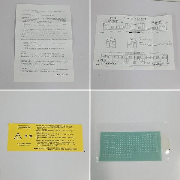 KTM HO 国鉄 103系 低運原形 冷房改造車 サハ103 常磐線 2両 set_3