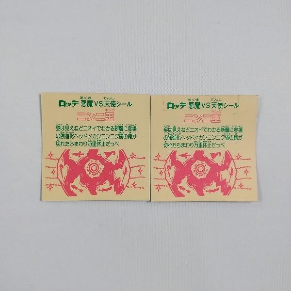 旧 ビックリマン 26弾 ヘッド ニンニ王 計2枚 スモーク膜 有_2