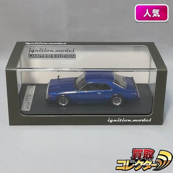 イグニッションモデル 1/43 スカイライン 2000 GT-ES C210 ブルー_1